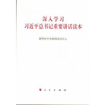 中國日前出版了《習近平總書記系列重要講話讀本》,並要求高等學校及各級黨校將其納入教材,以組織好對黨員幹部和基層群眾的宣講活動。(圖擷取自網路)