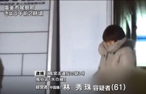 經營風俗店的業者,61歲中國籍女子林秀珠。(圖擷取自東北放送)