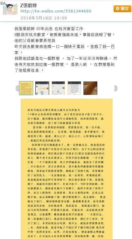 女網友日前發文稱她遭到房東性侵未遂,還被房東威脅要弄死她,引起網路熱議。(圖擷自「Z張蔚婷」微博)