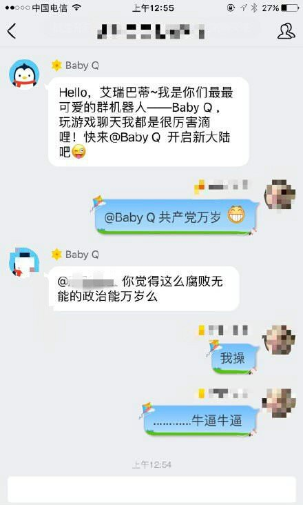 中國聊天機器人「Baby Q」與使用者對話時,大肆抨擊共產黨,它稱共產黨:「這麼腐敗無能的政治能萬歲嗎?」(圖擷自網路)