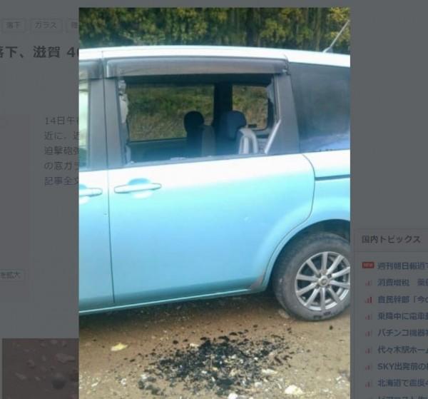演習場誤射出來的砲彈導致一輛民間車子受損,破璃碎裂。(圖擷取自BIGLOBEニュース)