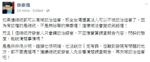 徐嶔煌在臉書反批總統府。(圖擷自徐嶔煌臉書)