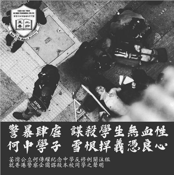 反送中》中五生遭槍擊 同學發聲明怒斥港警:人民屠夫
