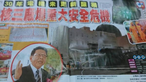 週刊報導指出,近2年內核三廠火警警鈴啟動高達十多起,但核三廠對外都聲稱是消防系統的誤動作。(圖翻攝自壹週刊)