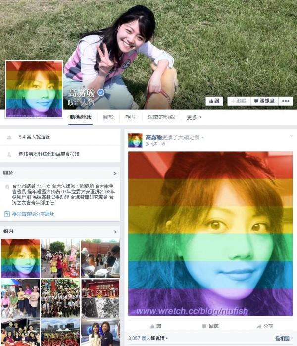 北市議員高嘉瑜將大頭貼換成彩虹版本,響應美國同性婚姻合法化,有眼尖網友發現照片另有玄機。(圖擷取自高嘉瑜臉書)