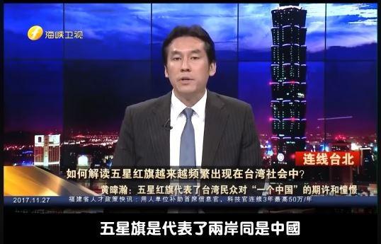 名嘴黃暐瀚過去上中國節目,大放厥詞解讀中國五星旗頻繁出現在台灣社會,是因為代表的是對兩岸同是中國的一個期許和憧憬,此片段一出,立刻引起網友們狂批他「太噁心」。(圖擷取自臉書)