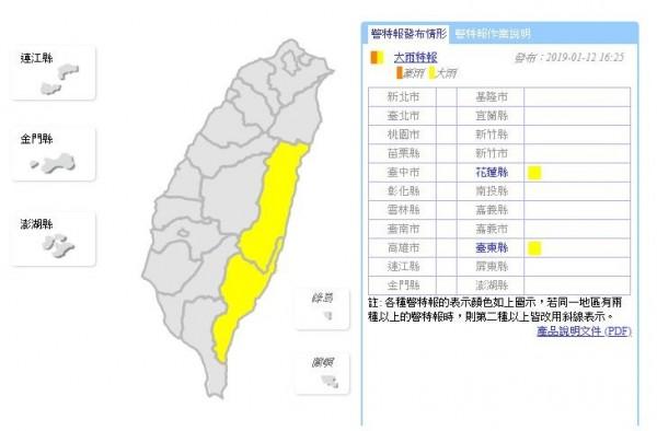 氣象局對花東發布大雨特報。(圖片擷取自「中央氣象局」)
