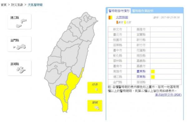 氣象局上午9時50分對台東縣、屏東縣發布大雨特報。(中央氣象局)