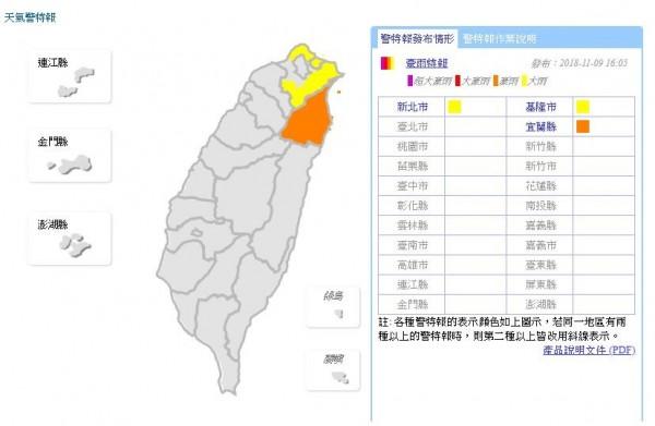 中央氣象局針對3縣市發布豪、大雨特報。(圖片擷取自「中央氣象局」)