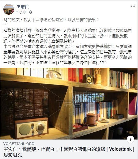 王宏仁表示,台語電台的經營手法其實就是在經營一個「以老人為主的廣播社群」。(圖擷取自臉書_王宏仁)