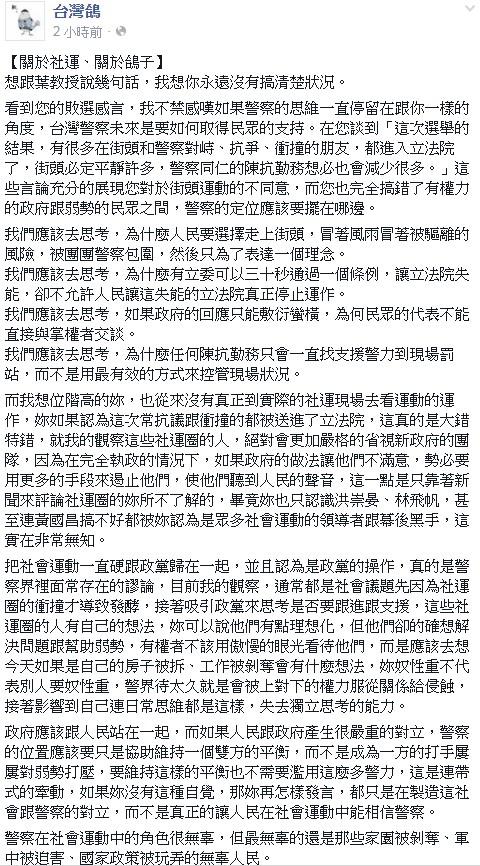 台灣鴿則批評葉「永遠沒有搞清楚狀況」,完全搞錯了警察在政府跟弱勢民眾之間的定位。(圖片擷取自台灣鴿臉書)