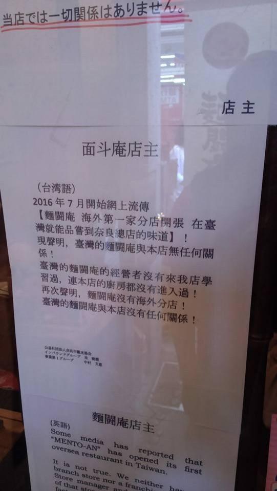 日本麵鬪庵聲明,台灣分店與他們無關。(圖片擷取自臉書)