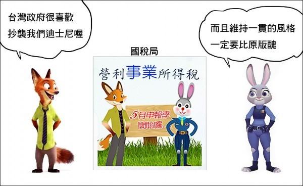 漫畫家鍾孟舜揭發國稅局的報稅網頁,涉嫌抄襲迪士尼知名動畫《動物方城市》角色造型。 (圖擷取自鍾孟舜臉書)