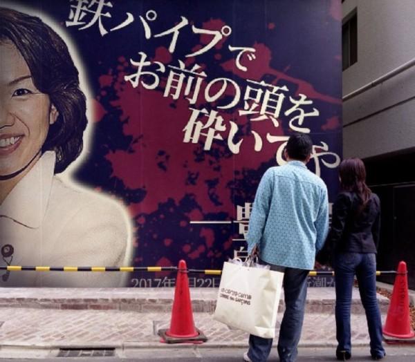 週刊在街頭的廣告引人注目。(圖擷自推特)