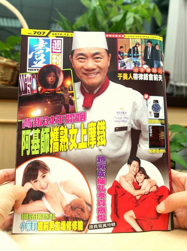 台灣《壹週刊》將在4月4日推出最後一期紙本後收攤。(資料照)