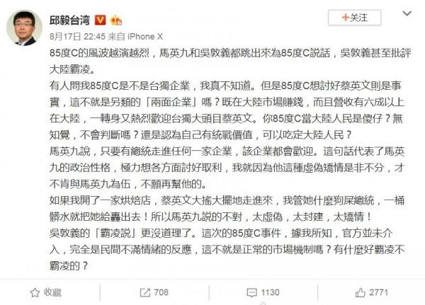 邱毅透過微博發表自己對這次85度C事件的看法。(圖擷取自「邱毅台灣」微博)