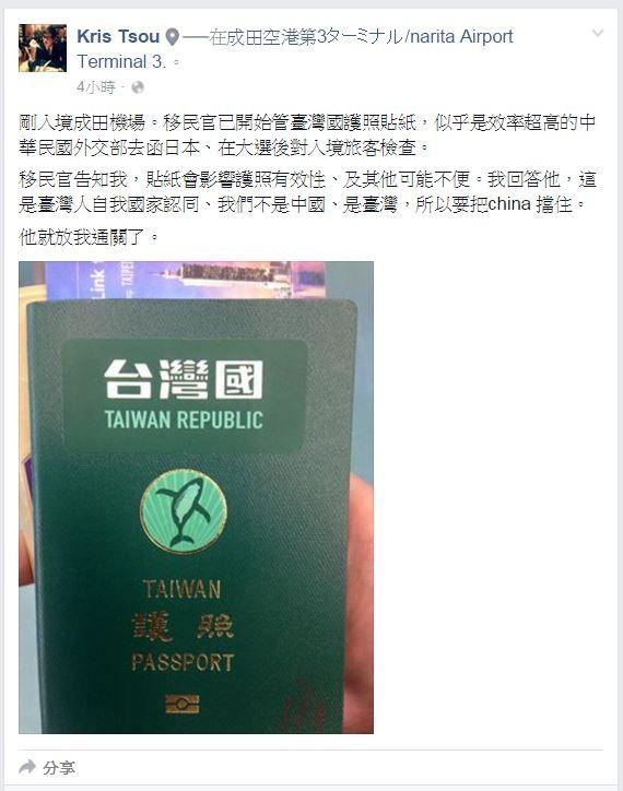 鄒宗佑今天下午他在臉書發文表示,持貼有台灣國貼紙的護照在成田機場入境時,被日本移民官告知,「貼紙會影響護照有效性、及其他可能不便」。(圖擷取自鄒宗佑臉書)