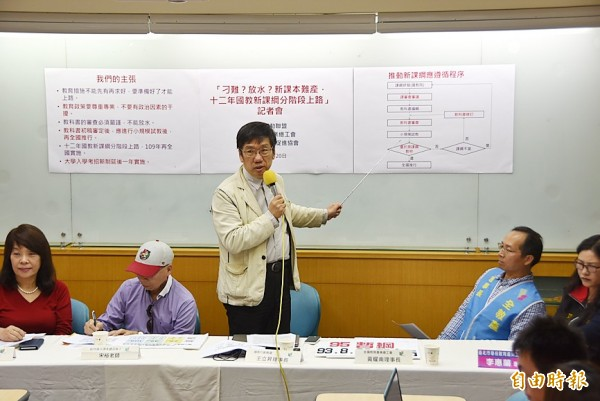 《TAIPEI TIMES》 Ministry called on to delay curriculum start date