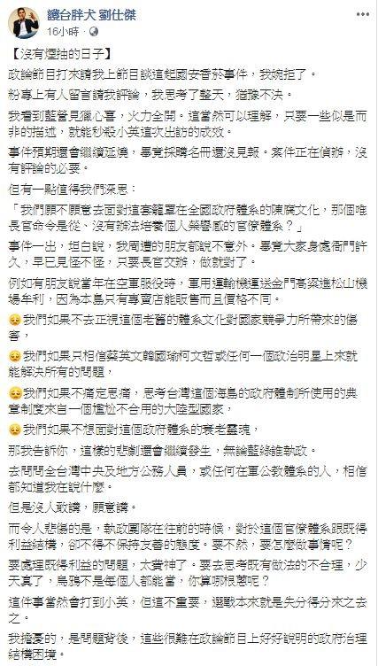 外交官劉仕傑昨日在臉書發文評論走私菸事件。(圖擷取自「護台胖犬 劉仕傑」臉書)