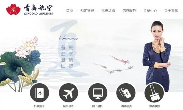 有中國媒體指出,青島航空對空服人員的體重標準非常嚴苛,甚至可能因超標而被停飛、開除。青島航空表示確實標準稍高,但沒有停飛或開除一事。(圖擷取自青島航空官網)