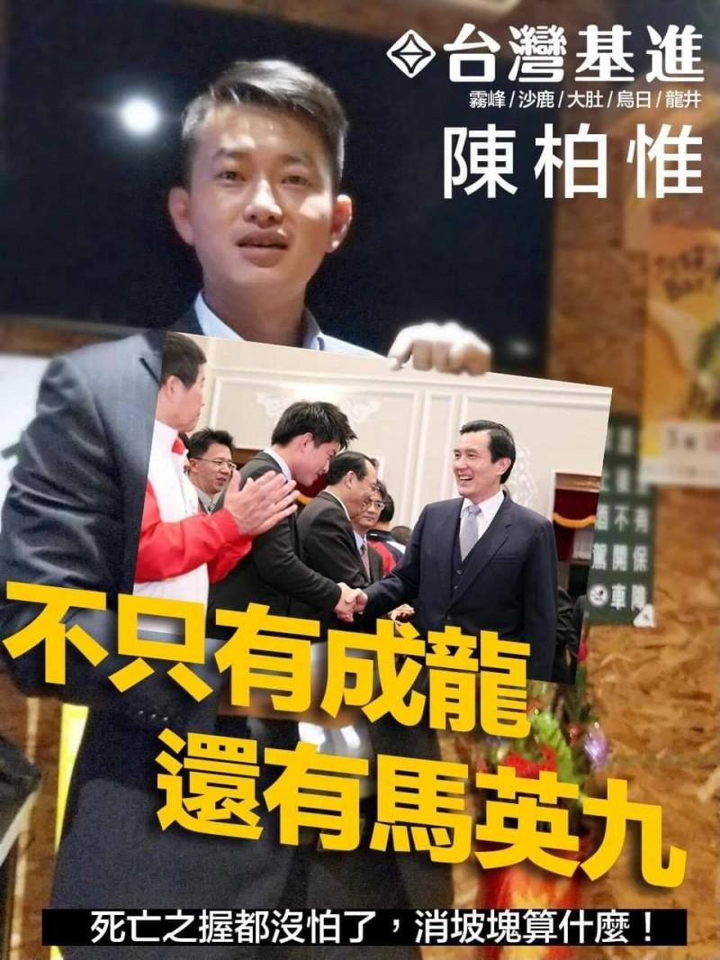 陳柏惟PO與馬英九握手照 網友直呼「佩服」