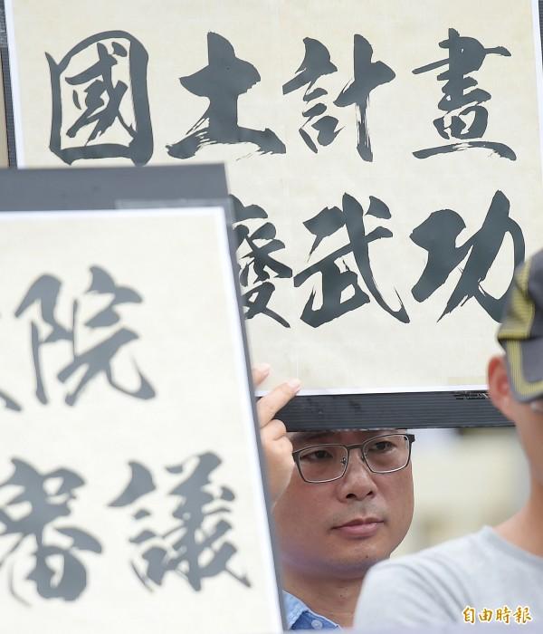 地球公民基金會23日在行政院前舉行「行政院違法審議,國土計畫自廢武功」記者會。(記者黃耀徵攝)