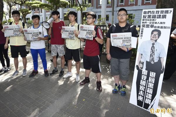 桃區高校聯盟上午到教育部抗議,高舉自由時報要求教育部撤回黑箱課綱。(記者陳志曲攝)