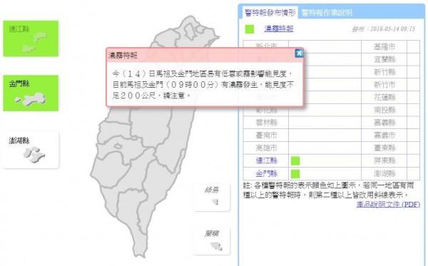 中央氣象局今上午針對金門、連江兩縣發布濃霧特報。(圖擷取自中央氣象局官網)