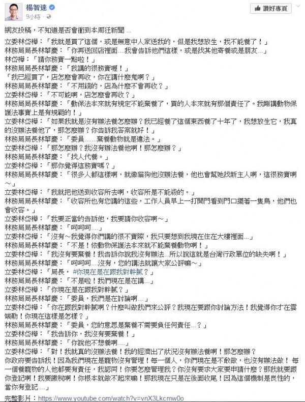 楊智達轉載了協商當天的片段對話,並且附上協商的全程錄影連結。(圖擷取自楊智達臉書)