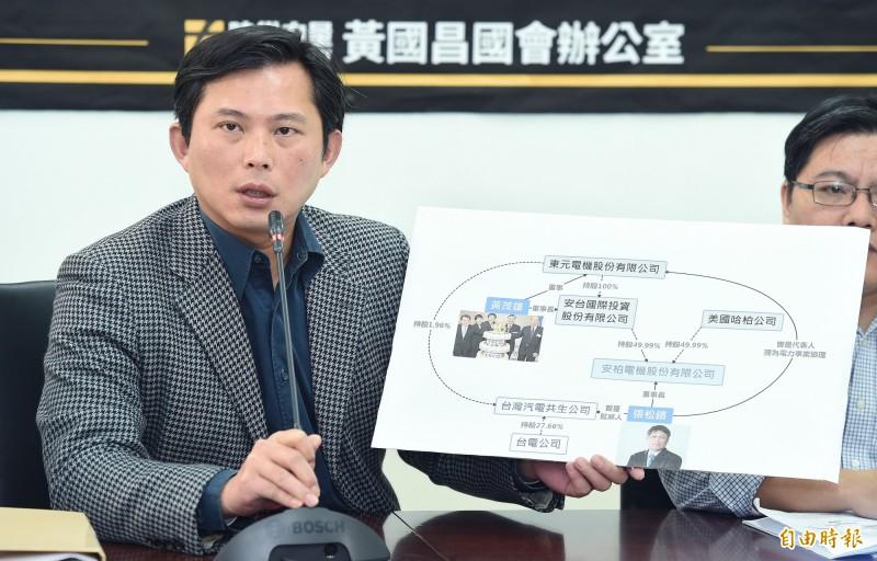 今(19)日台電正式發函要求承包商全面更換東元不合格的防爆器材,對此黃國昌表示,對於如此明目張膽的犯罪行為,台電應立即提告。(資料照)
