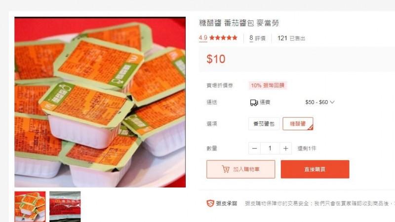 有網友在網購平台轉賣麥當勞糖醋醬,麥當勞表示將進行調查及採取法律行為。(圖擷取自蝦皮購物)