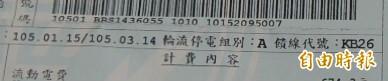 電費單可看到停、限電組。(資料照,記者王俊忠攝)