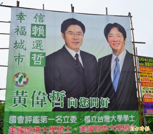 下屆台南市長選舉,綠營初選激戰,民進黨有7人有意競逐。昨天一份最新「初選民調」顯示,立委黃偉哲以支持度24.1%最高。圖為黃偉哲掛出「信賴選哲」的合照看板。(資料照,記者吳俊鋒攝)