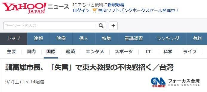 《日本中央社》以「高雄市長韓國瑜失言,引發東大教授不愉快」來報導這次事件,隨後日本Yahoo新聞也刊登此篇新聞。(圖片擷取自日本Yahoo新聞)