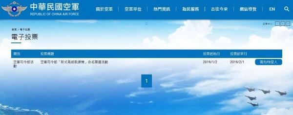 空军司令部今天表示,由国人自制的「新式高级教练机」即将于今年9月30日出厂,网路命名票选中。(图撷取自中华民国空军官网)