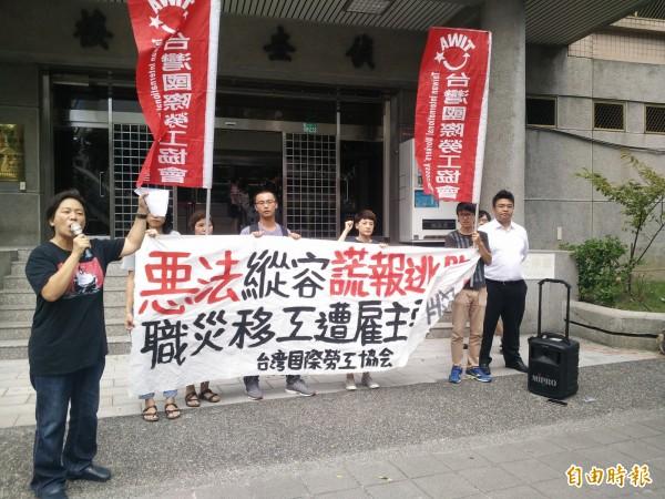 台灣國際勞工協會到新北地檢署聲援外籍移工F(化名)。(記者王定傳攝)