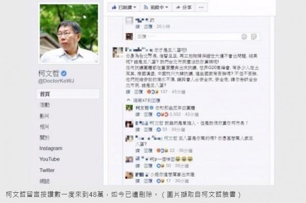 柯文哲曾在臉書稱在世大運鬧場的反年改團體是「王八蛋」。(圖片擷取自柯文哲臉書)