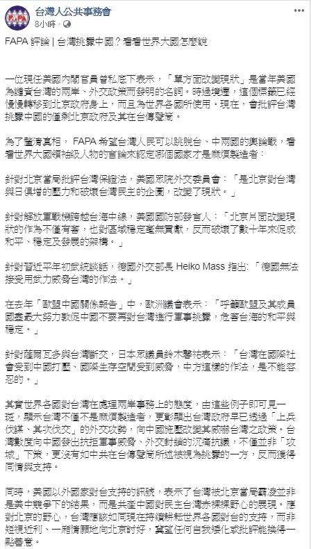 「台灣人公共事務會」(FAPA)在臉書粉專整理出美、日、德等世界大國對於中共武力威脅台灣一事的說法,讓大家「認定哪個國家才是麻煩製造者」。(圖擷取自「台灣人公共事務會」臉書粉專)