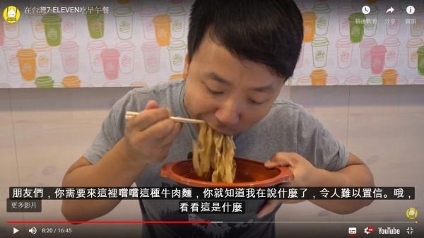 美國Youtuber「Mike Chen」去年PO出一則7-11美食的影片,大讚超商美食真是美味又便宜,不到一年已突破千萬點閱人次。(圖擷取自「Strictly Dumpling」YOUTUBE)