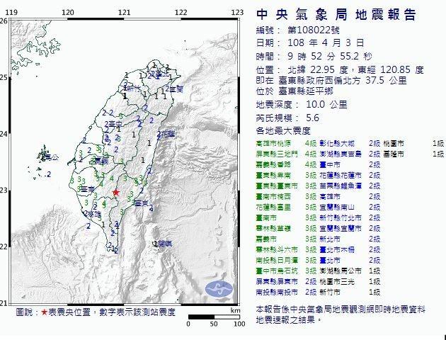東台灣今天上午發生規模5.6強震,震央位於台東縣政府西偏北方37.5公里,地震深度10公里,全台有感。(圖擷取自中央氣象局)