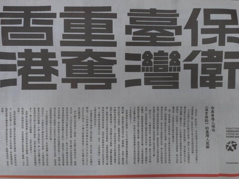 港人在台登廣告:保衛台灣重奪香港