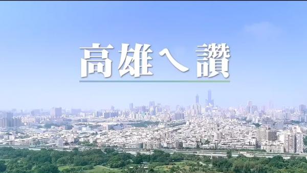 國民黨高雄市長候選人韓國瑜今發表競選MV「高雄ㄟ讚」。(擷自影片)