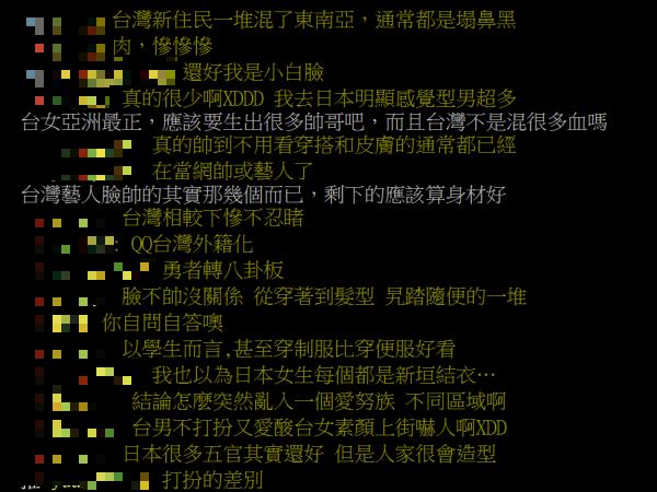 許多網友認為台灣男生並不愛打扮,這是與日本男生的差別。(擷自Ptt)