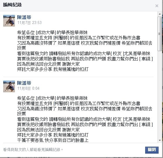 陳溫蒂在臉書上貼文的原稿,觸犯選罷法。(記者劉慶侯翻攝)