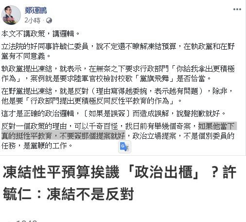 鄭運鵬表示,如果許毓仁當下真的挺性平教育,不要簽那個提案就好!(圖擷取自鄭運鵬臉書)