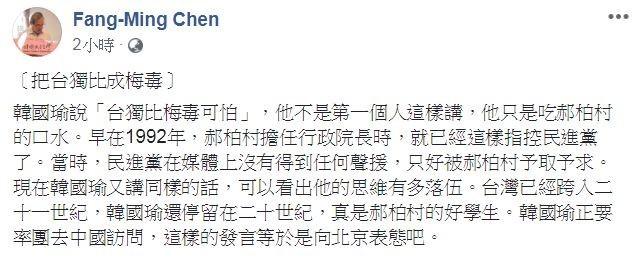 政大教授陳芳明表示,韓國瑜正要率團訪問中國,「這樣的發言等於是向北京表態吧」。(圖擷取自陳芳明臉書)