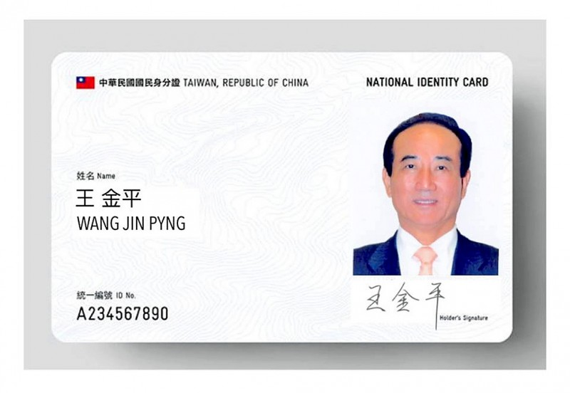 A sample design of the new electronic identification card featuring Chinese Nationalist Party (KMT) Legislator Wang Jin-pyng is pictured in a screen grab taken on March 21. Screen grab from Chinese Nationalist Party (KMT) Legislator Wang Jin-pyng's Facebook page