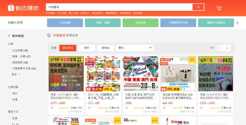 網友也嘗試搜尋其他關鍵字,發現搜尋Taiwan也沒有任何結果,但改搜尋「中國臺灣」就出現了可供購買了商品。(圖片擷取自PTT)