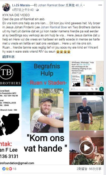 親友們在臉書發文悼念。(圖擷自Li-Zé Marais 臉書)