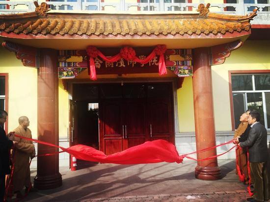 中國哈爾濱佛學院日前舉行揭牌儀式,然而名字卻被網友調侃。(圖擷取自《中國日報》)